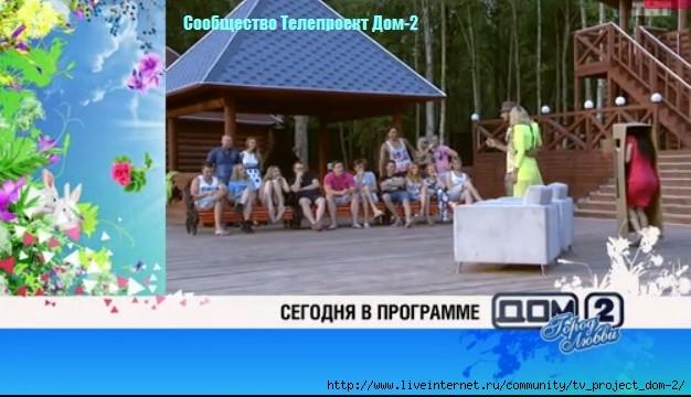 Сообщество Телепроект Дом-2-3894 (626x360, 149Kb)