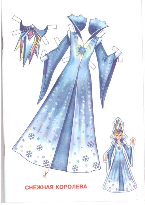 принцессы_5 (496x700, 262Kb)