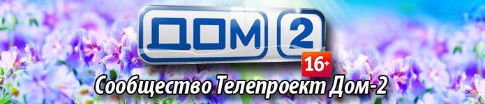 2 (400x294, 48Kb)/1394116511_98093608_Dom2_Spring (695x150, 77Kb)/1401570497_Dom2_Summer (695x150, 57Kb)