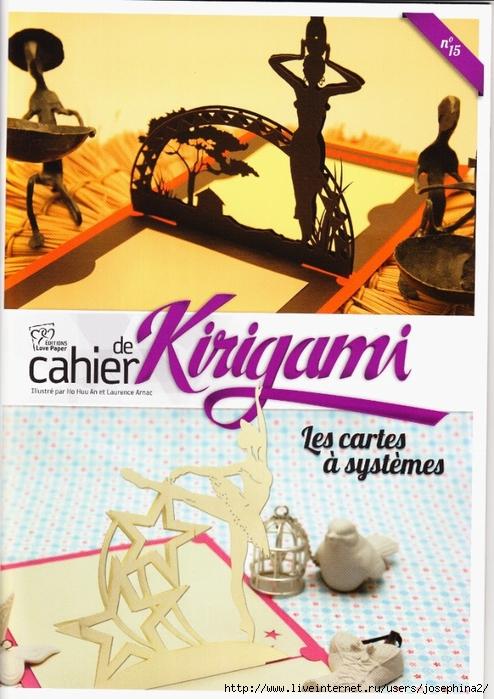 Cahier Kirigami n°15 (494x700, 296Kb)