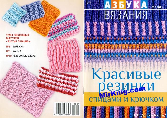 MirKnig.com_Красивые резинки спицами и крючком_Страница_01 (700x495, 422Kb)