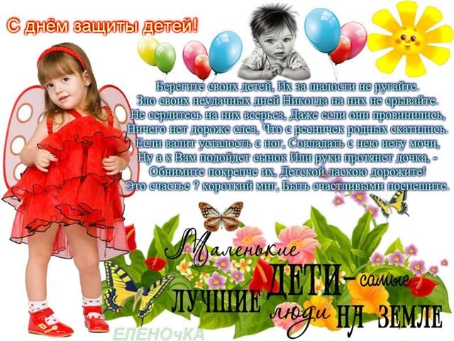Картинки с поздравлением в день защиты детей