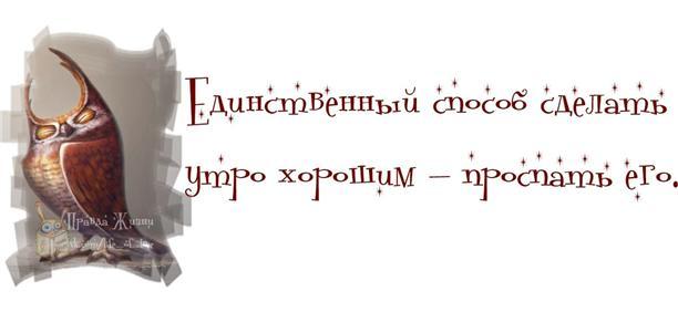 3821971_ytro_prospat (612x282, 18Kb)