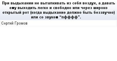 mail_83019878_Pri-vydyhanii-ne-vytalkivat-iz-seba-vozduh-a-davat-emu-vyhodit-legko-i-svobodno-ili-cerez-siroko-otkrytyj-rot-kogda-vydyhanie-dolzno-byt-bezzvucno-ili-so-zvukom-_pffff_. (400x209, 10Kb)