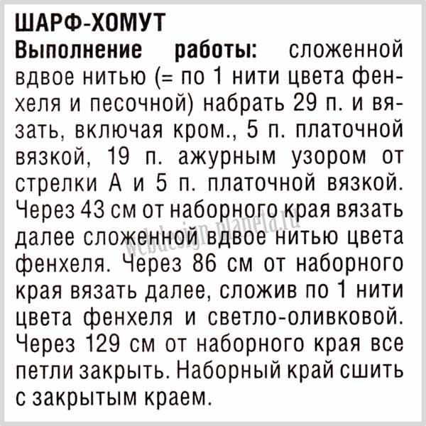 zhenskij-pulover-s-azhurnym-uzorom-i-sharf-homut-opisanie2 (600x600, 298Kb)