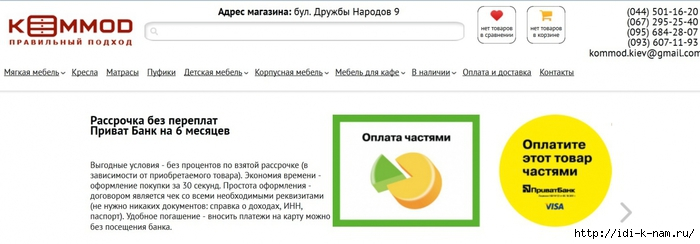 интернет магазин мебели коммод Украина, купить мебель в Украине недорого,