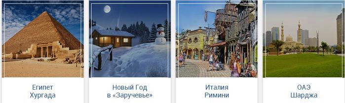 Незабываемые путешествия от туристической компании Toptrave (4) (700x209, 167Kb)