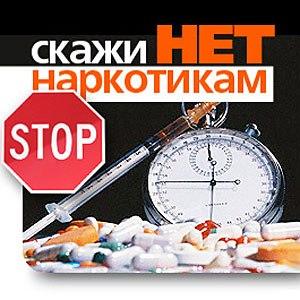 Борьба с наркоманией народными средствами.