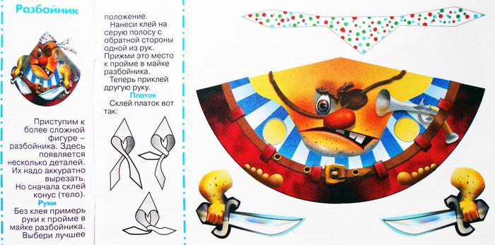 поделки с детьми из бумаги, что можно сделать с детьми из бумаги, новогодние игрушки своими руками, подулки из конусов, что можно сделать из конусов, Хьюго Пьюго поделки с детьми,