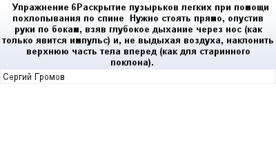 mail_83273390_Upraznenie-6-Raskrytie-puzyrkov-legkih-pri-pomosi-pohlopyvania-po-spine------Nuzno-stoat-pramo-opustiv-ruki-po-bokam-vzav-glubokoe-dyhanie-cerez-nos-kak-tolko-avitsa-impuls-i-ne-vydyhaa (400x209, 14Kb)
