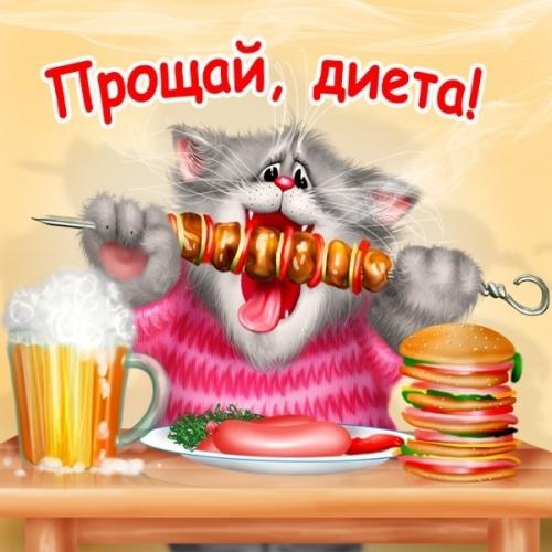 4497417_1316922914_www_nevsepic_com_ua_proschaydieta (500x500, 177Kb)