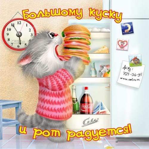 4497417_1316922952_www_nevsepic_com_ua_bolshomukuskuirotraduetsya (500x500, 199Kb)
