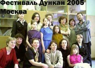 Фестиваль Дункан 2005 (310x221, 73Kb)