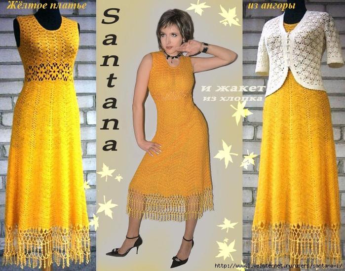Жёлтое платье из ангоры и жакет из хлопка (700x549, 329Kb)