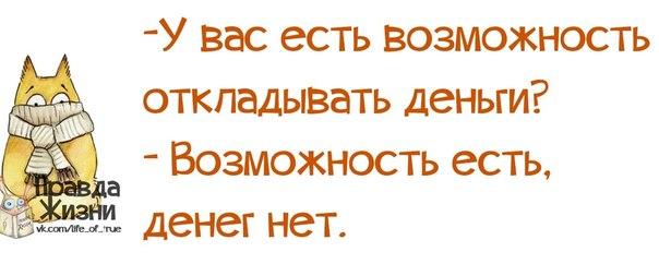 1384198237_frazochki-25 (604x242, 121Kb)