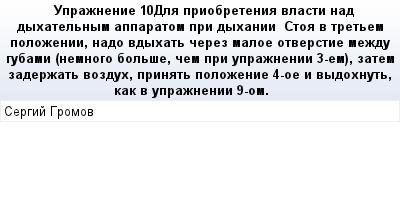 mail_83419759_Upraznenie-10-Dla-priobretenia-vlasti-nad-dyhatelnym-apparatom-pri-dyhanii------Stoa-v-tretem-polozenii-nado-vdyhat-cerez-maloe-otverstie-mezdu-gubami-nemnogo-bolse-cem-pri-upraznenii-3 (400x209, 14Kb)