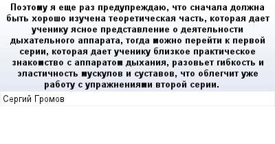 mail_83505797_Poetomu-a-ese-raz-preduprezdaue-cto-snacala-dolzna-byt-horoso-izucena-teoreticeskaa-cast-kotoraa-daet-uceniku-asnoe-predstavlenie-o-deatelnosti-dyhatelnogo-apparata-togda-mozno-perejti- (400x209, 18Kb)
