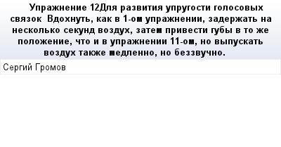 mail_83510187_Upraznenie-12-Dla-razvitia-uprugosti-golosovyh-svazok------Vdohnut-kak-v-1-om-upraznenii-zaderzat-na-neskolko-sekund-vozduh-zatem-privesti-guby-v-to-ze-polozenie-cto-i-v-upraznenii-11-o (400x209, 13Kb)