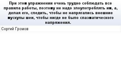 mail_83519602_Pri-etom-upraznenii-ocen-trudno-sobluedat-vse-pravila-raboty-poetomu-ne-nado-zloupotreblat-im-a-delaa-ego-sledit-ctoby-ne-napragalis-vnesnie-muskuly-sei-ctoby-nigde-ne-bylo-spazmaticesk (400x209, 11Kb)