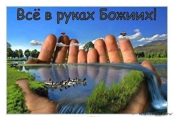 3925311_vsyo_v_rykah_Bojih (600x405, 144Kb)