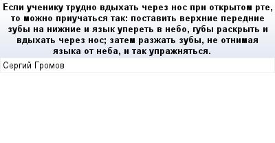 mail_83591139_Esli-uceniku-trudno-vdyhat-cerez-nos-pri-otkrytom-rte-to-mozno-priucatsa-tak_-postavit-verhnie-perednie-zuby-na-niznie-i-azyk-uperet-v-nebo-guby-raskryt-i-vdyhat-cerez-nos_-zatem-razzat (400x209, 12Kb)