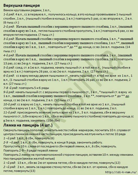 Рё (6) (529x671, 339Kb)