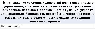 mail_83675513_Ne-naprazenie-usilennyh-dvizenij-ili-gimnasticeskie-upraznenia-a-pervye-cetyre-upraznenia-usvoennye-bez-vsakogo-nadryva-i-boleznennogo-osusenia-ukrepat-ih-dyhatelnyj-apparat-i-mozet-byt (400x209, 14Kb)