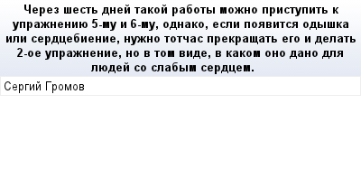 mail_83681601_Cerez-sest-dnej-takoj-raboty-mozno-pristupit-k-uprazneniue-5-mu-i-6-mu-odnako-esli-poavitsa-odyska-ili-serdcebienie-nuzno-totcas-prekrasat-ego-i-delat-2-oe-upraznenie-no-v-tom-vide-v-ka (400x209, 12Kb)