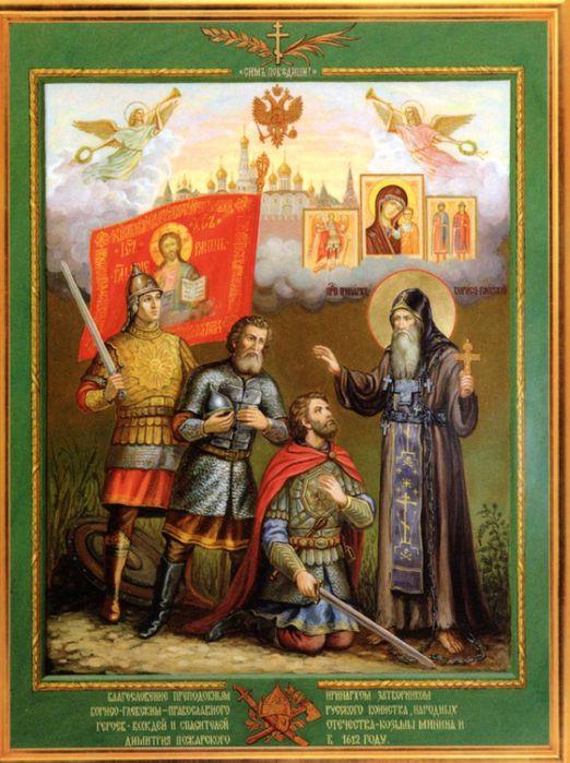 День-народного-единства.-Благословение (522x700, 80Kb)