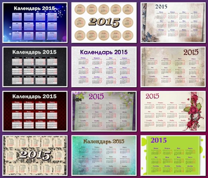 Онлайн календарь своими руками