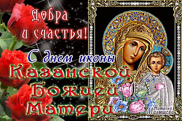 Поздравления с иконой казанской божьей матери в прозе