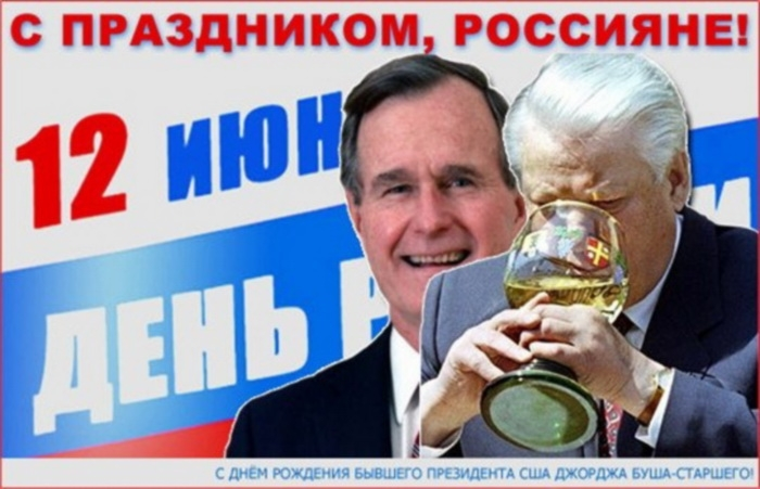 http://img0.liveinternet.ru/images/attach/c/0/117/809/117809342_5705997_Den_Rossii1.jpg