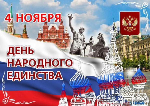4897960_4noyabrya_1_ (600x424, 157Kb)