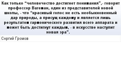 mail_83928439_Kak-tolko-_celovecestvo-dostignet-ponimania_-govorit-professor-Vageman-odin-iz-predstavitelej-novoj-skoly--cto-_krasivyj-golos-ne-est-neobyknovennyj-dar-prirody-a-prisus-kazdomu-i-avlae (400x209, 15Kb)