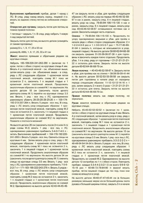 79599240_jacket_Drops_13011_rus_2 (494x699, 379Kb)