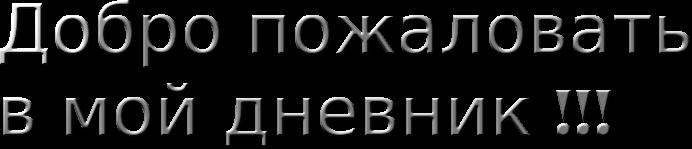 117850195_cooltext1630932369 (692x149, 38Kb)