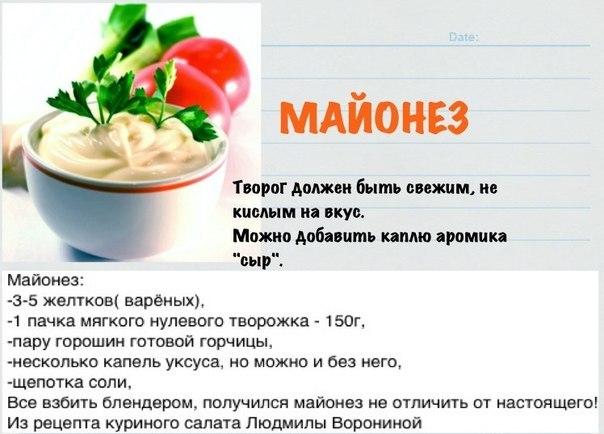 Майонез по рецепту дюкана