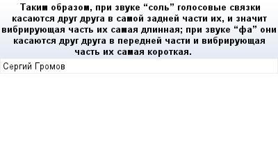 mail_84257808_Takim-obrazom-pri-zvuke-_sol_-golosovye-svazki-kasauetsa-drug-druga-v-samoj-zadnej-casti-ih-i-znacit-vibriruuesaa-cast-ih-samaa-dlinnaa_-pri-zvuke-_fa_-oni-kasauetsa-drug-druga-v-peredn (400x209, 12Kb)