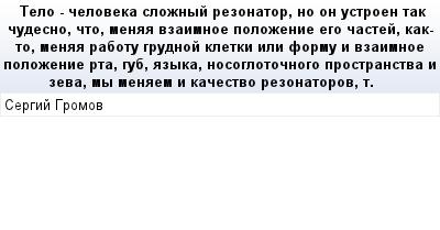 mail_84315046_Telo--celoveka-sloznyj-rezonator-no-on-ustroen-tak-cudesno-cto-menaa-vzaimnoe-polozenie-ego-castej-kak-to-menaa-rabotu-grudnoj-kletki-ili-formu-i-vzaimnoe-polozenie-rta-gub-azyka-nosogl (400x209, 12Kb)