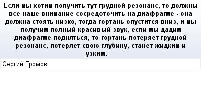 mail_84343249_Esli-my-hotim-polucit-tut-grudnoj-rezonans-to-dolzny-vse-nase-vnimanie-sosredotocit-na-diafragme--ona-dolzna-stoat-nizko-togda-gortan-opustitsa-vniz-i-my-polucim-polnyj-krasivyj-zvuk-es (400x209, 14Kb)
