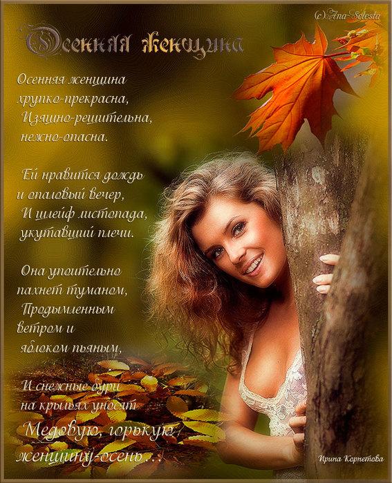 С осенью подруга стих
