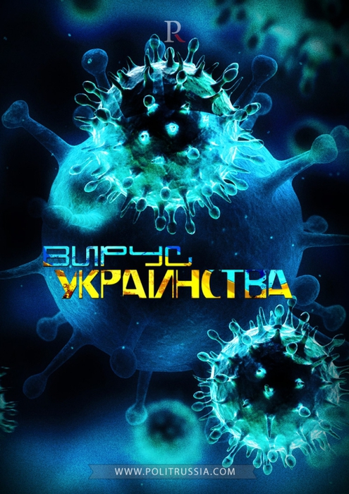 my-virus-ukrainstva-942-428603 (495x700, 292Kb)