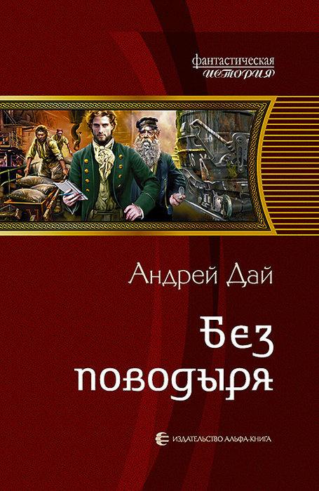 Дай Андрей_4_Без поводыря (455x700, 130Kb)