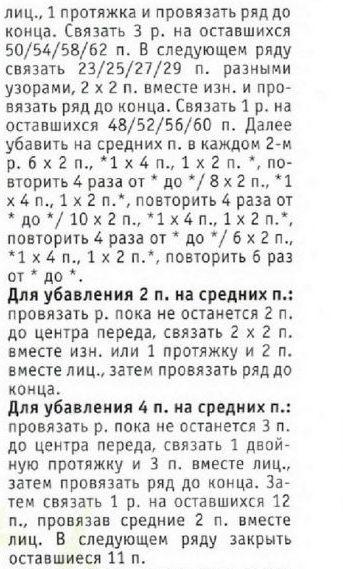 13 (343x569, 153Kb)