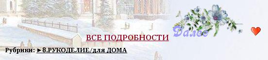 4026647_yrok_LIry_DALEE (552x124, 27Kb)