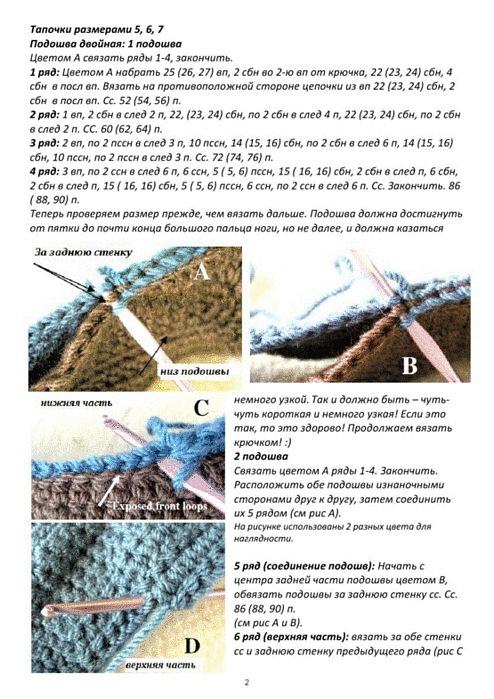 Поэтапное вязание тапочков спицами