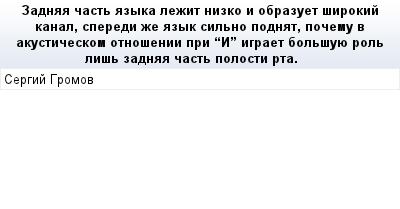 mail_84492464_Zadnaa-cast-azyka-lezit-nizko-i-obrazuet-sirokij-kanal-speredi-ze-azyk-silno-podnat-pocemu-v-akusticeskom-otnosenii-pri-_I_-igraet-bolsuue-rol-lis-zadnaa-cast-polosti-rta. (400x209, 9Kb)