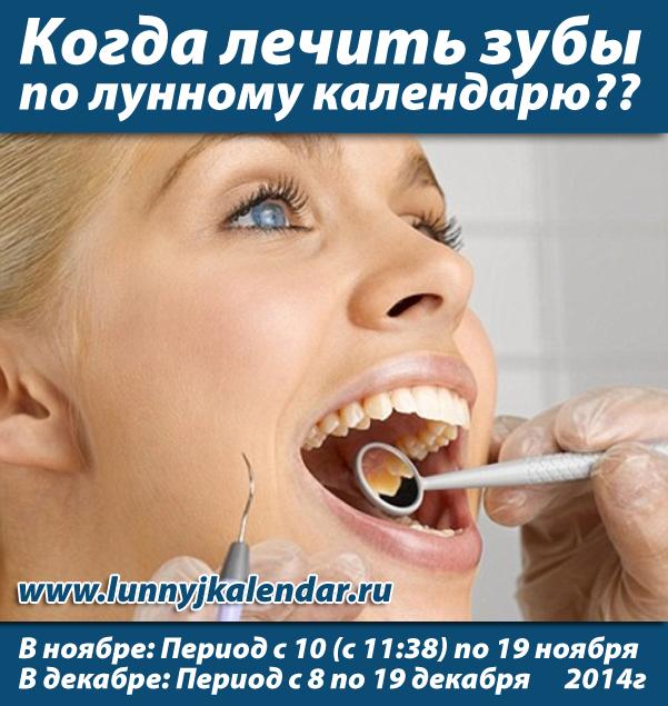 Лунный календарь лечение зуб