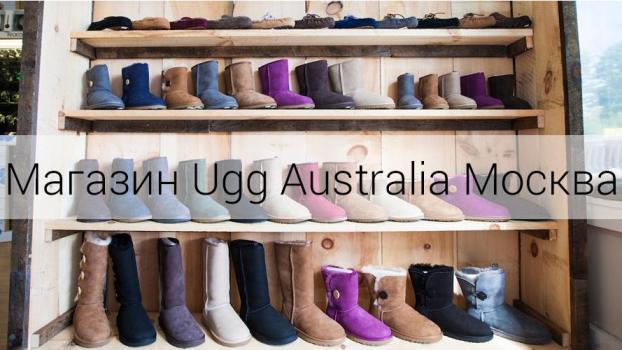 Uggi Australia (622x350, 190Kb)