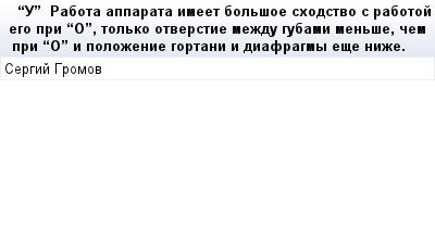 mail_84594893_U_------Rabota-apparata-imeet-bolsoe-shodstvo-s-rabotoj-ego-pri-_O_-tolko-otverstie-mezdu-gubami-mense-cem-pri-_O_-i-polozenie-gortani-i-diafragmy-ese-nize. (400x209, 8Kb)